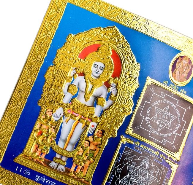 金の神様ポストカード-ヤントラとラクシュミ 2 - このように美しく輝きます