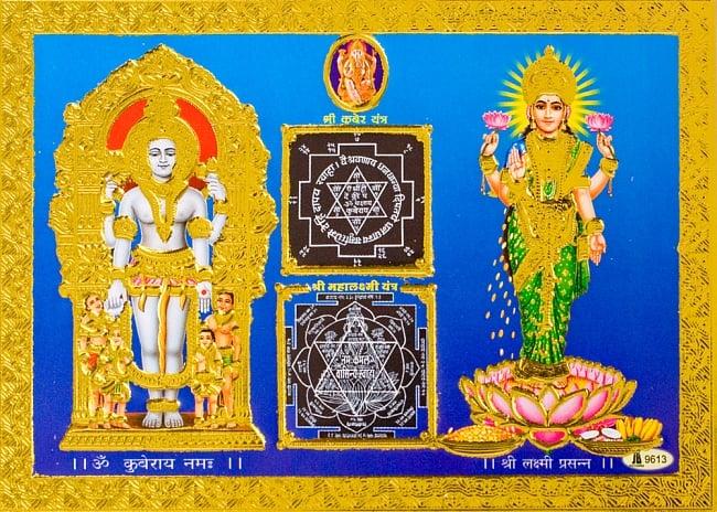 金の神様ポストカード-ヤントラとラクシュミの写真