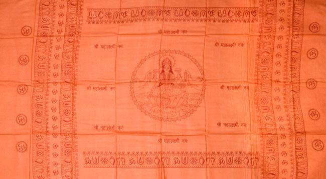 [190cm×100cm]蓮の花とラクシュミ - オレンジの写真7 - 同じデザインの物を広げてみました。
