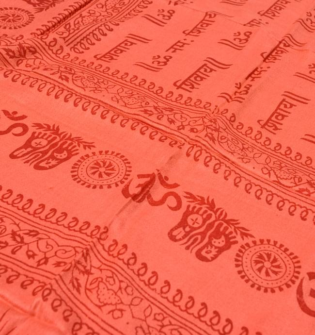 [190cm×100cm]オーンとサンスクリット文字の大ラムナミ - 濃オレンジの写真2 - 柄を拡大しました。