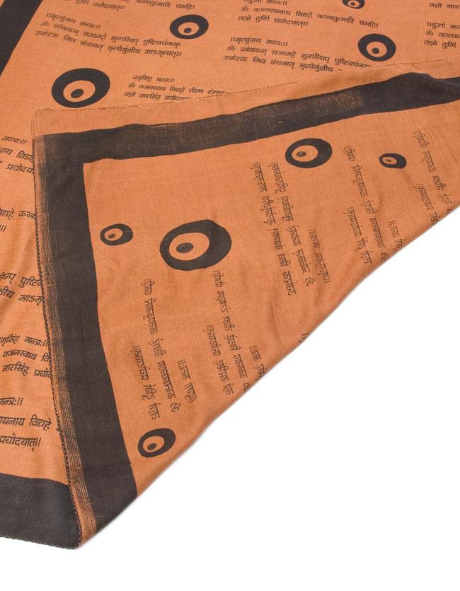 ナザールボンジュウ柄のスクエアスカーフ -薄茶系の写真6 - 裏面はこのようになっております。