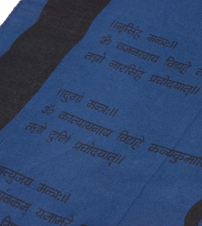 ナザールボンジュウ柄のスクエアスカーフ -紺系の写真4 - 文字を拡大しました。マントラがプリントされています。