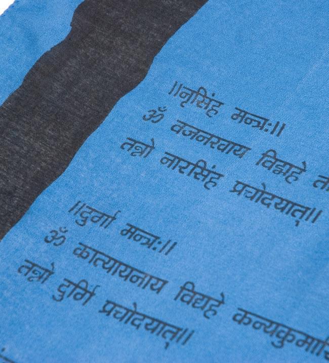 ナザールボンジュウ柄のスクエアスカーフ - 青系 4 - 文字を拡大しました。マントラがプリントされています。