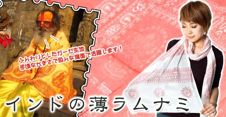 インドラムナミ神様布