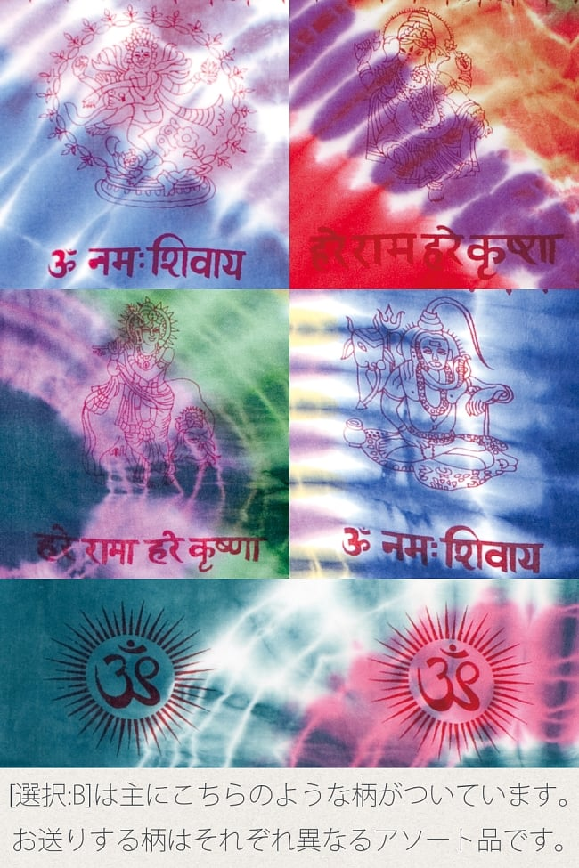 〔195cm*100cm〕ガネーシャ&ヒンドゥー神様のタイダイサイケデリック布 - 青緑×ピンク×黄色系の写真10 - 【選択:B】に入っている柄の例です。このような雰囲気の物からランダムで選んで発送させていただきます。
