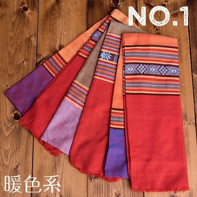〔暖色系アソート〕ベトナム ターイ族の伝統手織りスカーフ・デコレーション布(切りっぱなし) 10 - 暖色系【No.1】は、このような中から当店でランダムで一枚選んでお送りいたします。