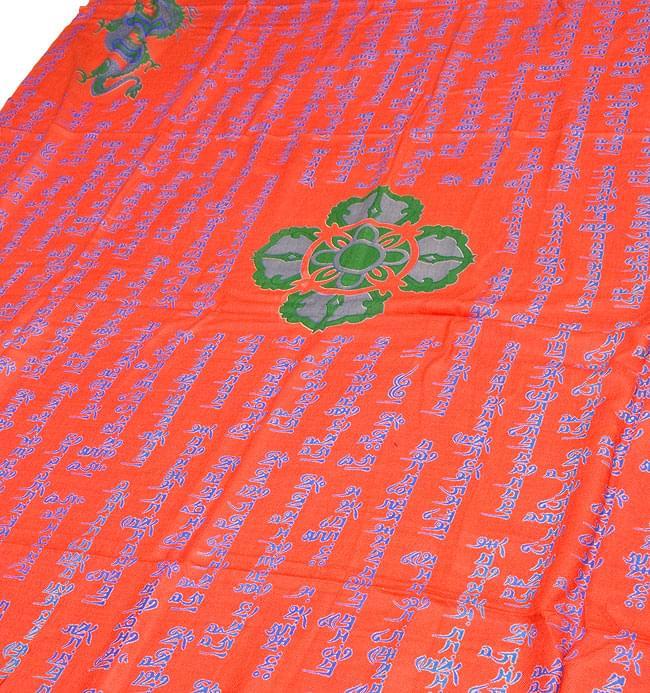 [190cm×100cm]チベット風 - ヴァジュラと龍の大きなストール - オレンジの写真
