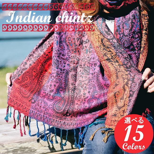 〔200cm×70cm〕インド更紗 伝統チンツ柄ストール - Mixの写真