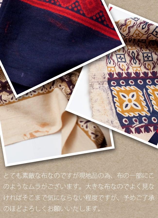 〔180cm*120cm〕インドの伝統柄 更紗模様プリント布の写真9 - 現代的な工場で作られているような物ではないので、このようなムラがございます。