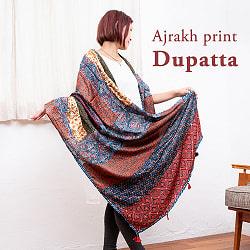 1点もの インドの伝統柄 アジュラックプリント ドゥパッタ ストール【約81cm×226cm】