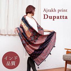 【インド品質】 1点もの インドの伝統柄 アジュラックプリント ドゥパッタ ストール【約76cm×224cm】