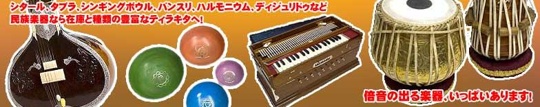 民族楽器ヘッダ2
