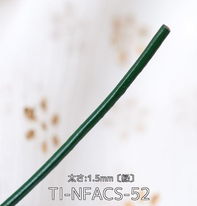 〔お得!選べる8mセット〕牛革紐 切り売り 手芸やアクセサリー作りに便利 10 - 牛革紐 切り売り - 太さ:1.5mm〔緑〕(TI-NFACS-52)の写真です
