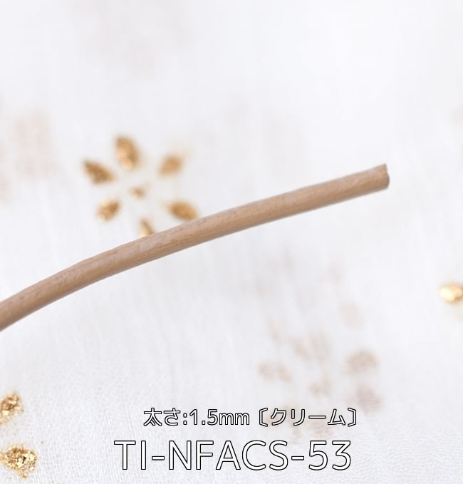 〔お得!選べる8mセット〕牛革紐 切り売り 手芸やアクセサリー作りに便利 11 - 牛革紐 切り売り - 太さ:1.5mm〔クリーム〕(TI-NFACS-53)の写真です