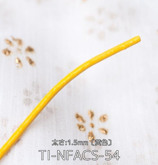〔お得!選べる8mセット〕牛革紐 切り売り 手芸やアクセサリー作りに便利 12 - 牛革紐 切り売り - 太さ:1.5mm〔黄色〕(TI-NFACS-54)の写真です