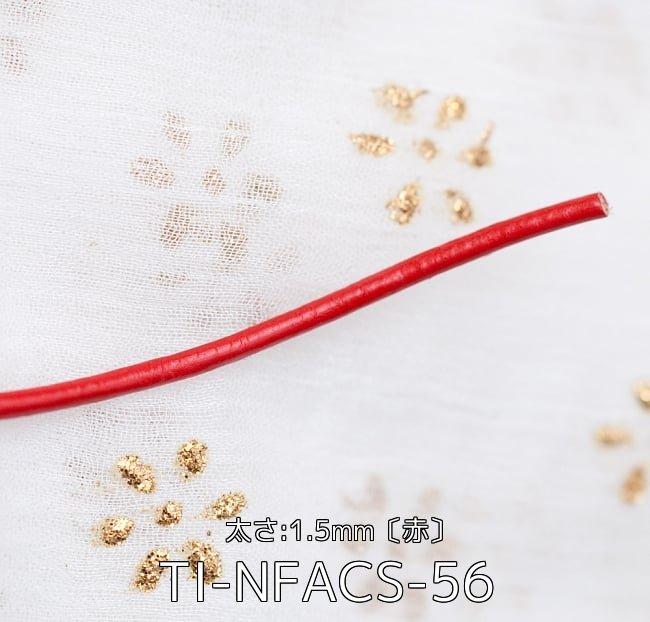〔お得!選べる8mセット〕牛革紐 切り売り 手芸やアクセサリー作りに便利 14 - 牛革紐 切り売り - 太さ:1.5mm〔赤〕(TI-NFACS-56)の写真です
