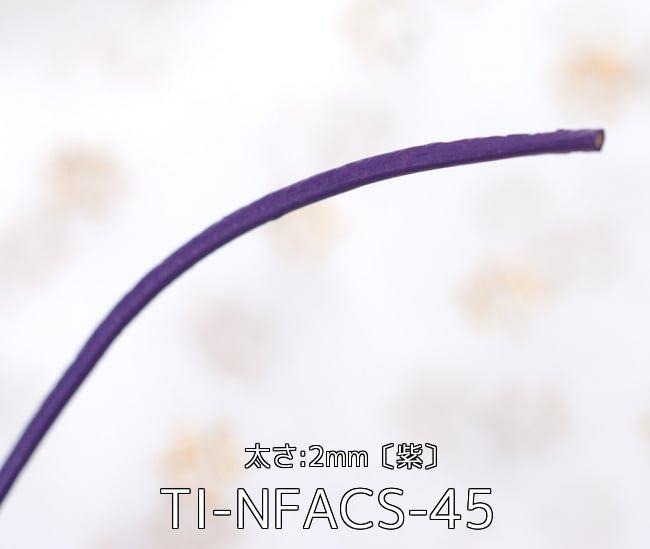 〔お得!選べる8mセット〕牛革紐 切り売り 手芸やアクセサリー作りに便利 4 - 牛革紐 切り売り - 太さ:1.5mm〔クリーム〕(TI-NFACS-53)の写真です