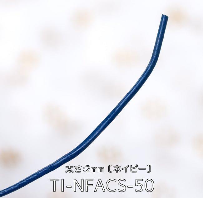 〔お得!選べる8mセット〕牛革紐 切り売り 手芸やアクセサリー作りに便利 8 - 牛革紐 切り売り - 太さ:2mm〔ネイビー〕(TI-NFACS-50)の写真です