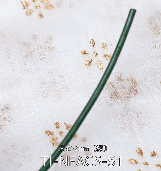 〔お得!選べる8mセット〕牛革紐 切り売り 手芸やアクセサリー作りに便利 9 - 牛革紐 切り売り - 太さ:2mm〔緑〕(TI-NFACS-51)の写真です