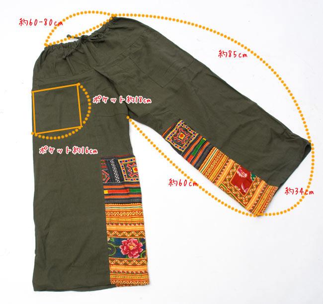 モン族刺繍のタイパンツ 【えんじ】の写真10 - 広げてみました。サイズをご確認下さい。