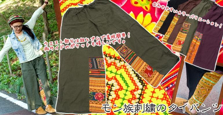 モン族刺繍のタイパンツ