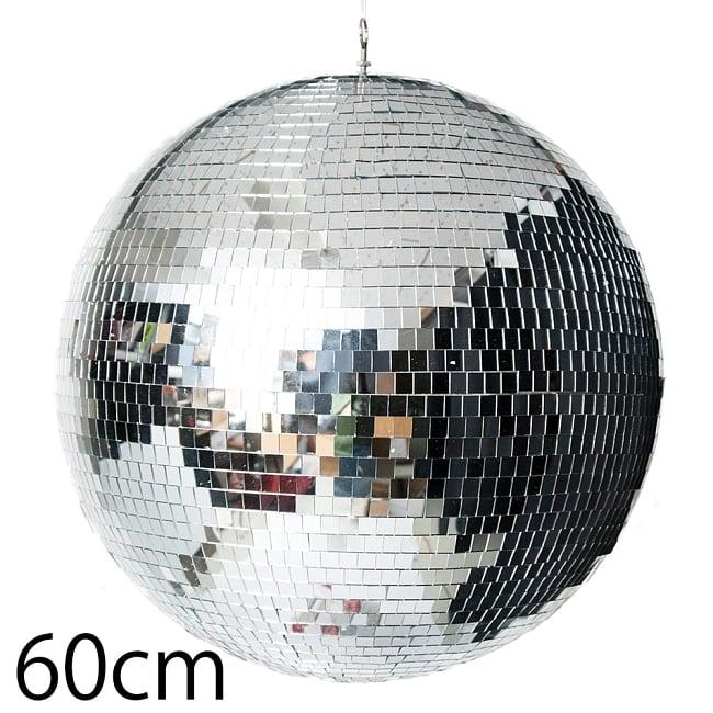 ミラーボール 60cm [レンタル]の写真