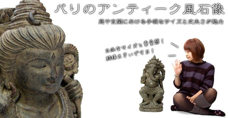 バリのアンティーク風石像