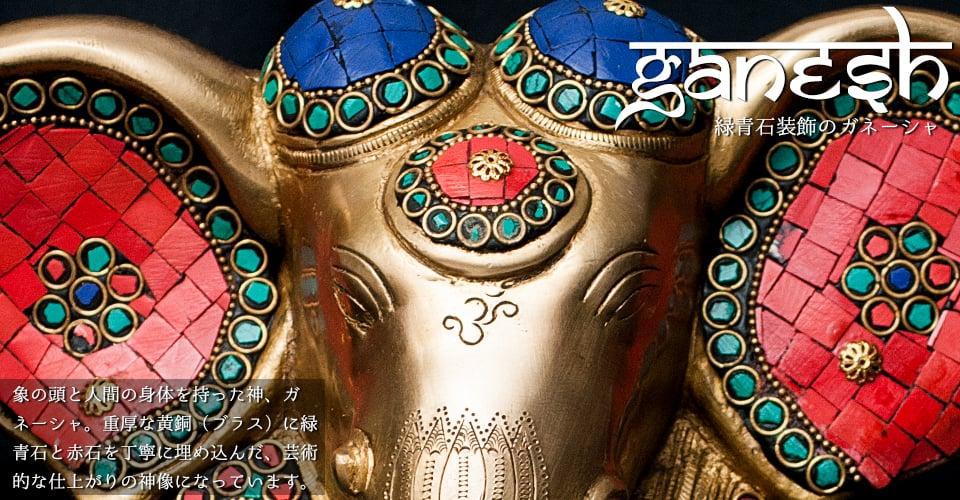 【一点もの】緑青石装飾のガネーシャ