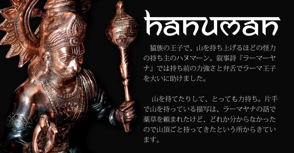 金属のハヌマン像