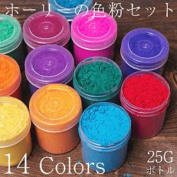 ホーリーの色粉14色セット[ボトル入り各25g]