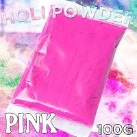 ホーリーの色粉 100gパック - ピンク