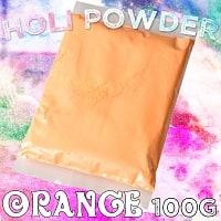 ホーリーの色粉 100gパック - オレンジ