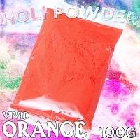 ホーリーの色粉 100gパック - ビビッドオレンジ