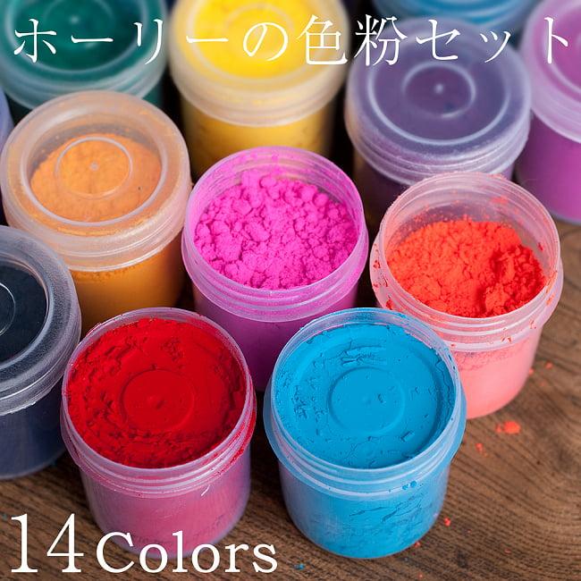 ホーリーの色粉15色セット[ボトル入り各 約20g]の写真