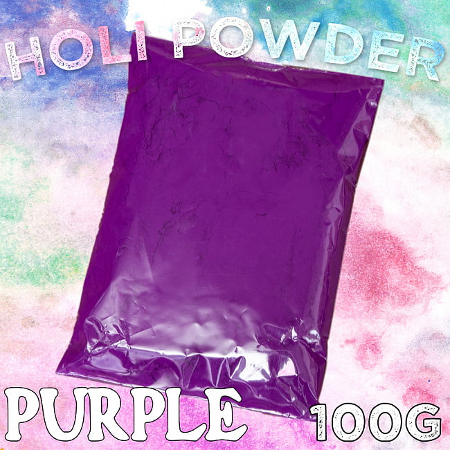 ホーリーの色粉 100gパック - パープルの写真
