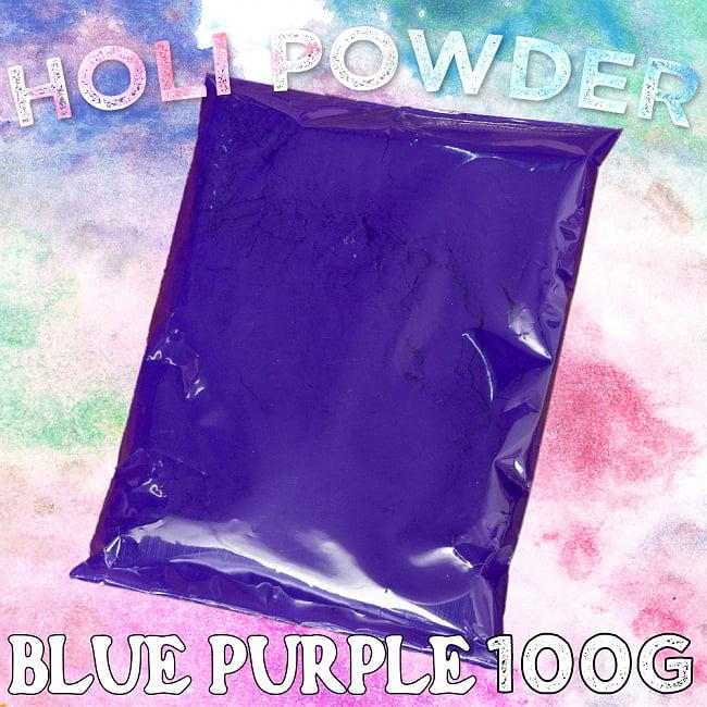 ホーリーの色粉 100gパック - ブルーパープルの写真