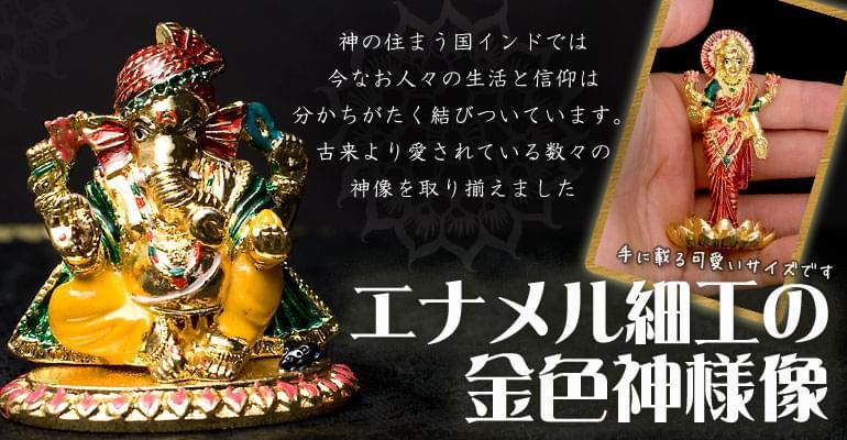 エナメル加工の神様像