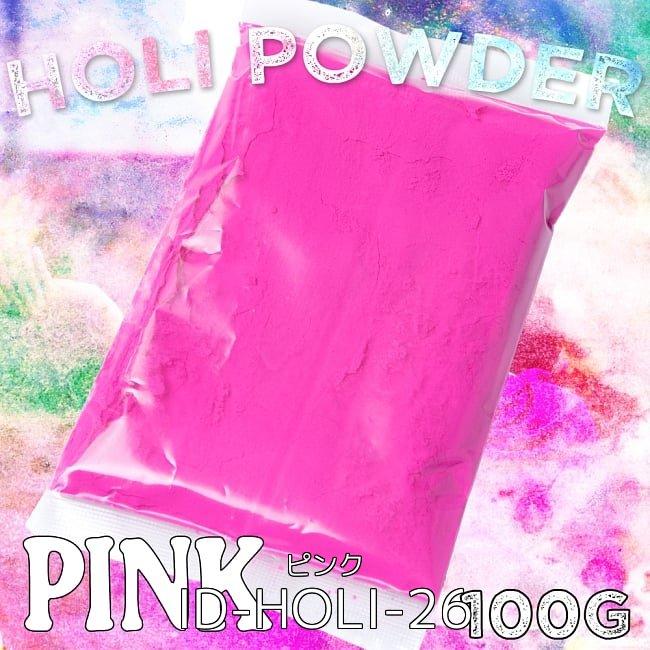 【自由に選べる6個セット】ホーリーの色粉 100gパック 2 - ホーリーの色粉 100gパック - ピンク(ID-HOLI-26)の写真です