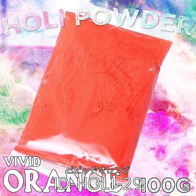 【自由に選べる6個セット】ホーリーの色粉 100gパック 3 - ホーリーの色粉 100gパック - ビビッドオレンジ(ID-HOLI-29)の写真です