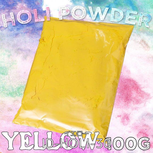 【自由に選べる6個セット】ホーリーの色粉 100gパック 4 - ホーリーの色粉 100gパック - イエロー(ID-HOLI-30)の写真です