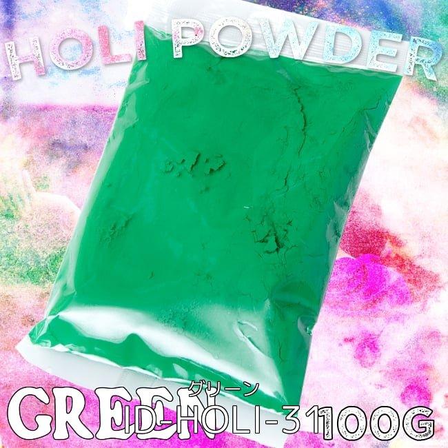 【自由に選べる6個セット】ホーリーの色粉 100gパック 5 - ホーリーの色粉 100gパック - グリーン(ID-HOLI-31)の写真です