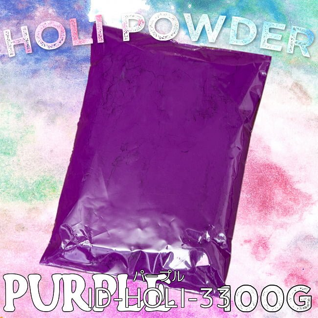 【自由に選べる6個セット】ホーリーの色粉 100gパック 6 - ホーリーの色粉 100gパック - パープル(ID-HOLI-33)の写真です