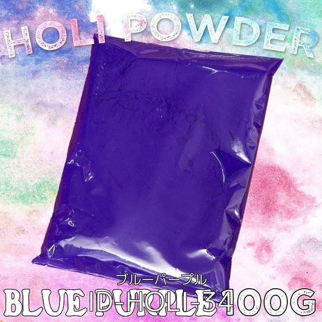 【自由に選べる6個セット】ホーリーの色粉 100gパック 7 - ホーリーの色粉 100gパック - ブルーパープル(ID-HOLI-34)の写真です