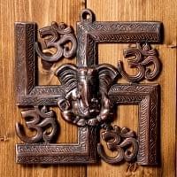 〔壁掛けタイプ〕インドの神様ウォールハンギング - 卍とオーンガネーシャ〔24cm〕