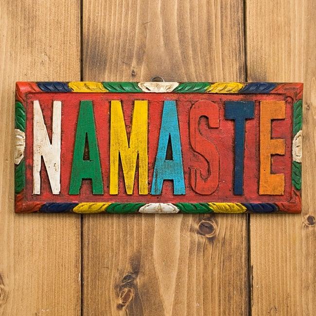 ネパールのアンティーク壁掛け【NAMASTE】の写真