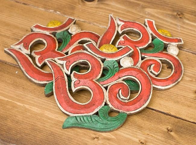 ネパールのアンティーク壁掛け【OM・赤】の写真8 - 全て手作りの為、彫りや色合いは1点1点異なります。手作りならではの魅力とご理解頂いた上でお買い求め下さいます様お願いお致します。