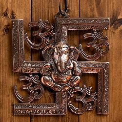 〔壁掛けタイプ〕インドの神様ウォールハンギング - 卍とオーンガネーシャ 30cm
