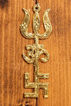 〔壁掛けタイプ〕インドの神様ウォールハンギング - シヴァ三叉・オーン・スワスティカ 約9cm