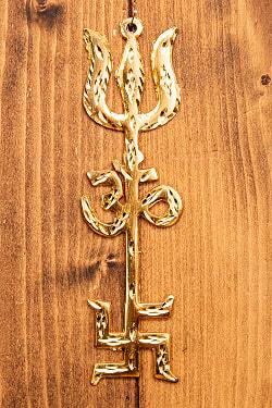 〔壁掛けタイプ〕インドの神様ウォールハンギング - シヴァ三叉・オーン・スワスティカ 約15cm