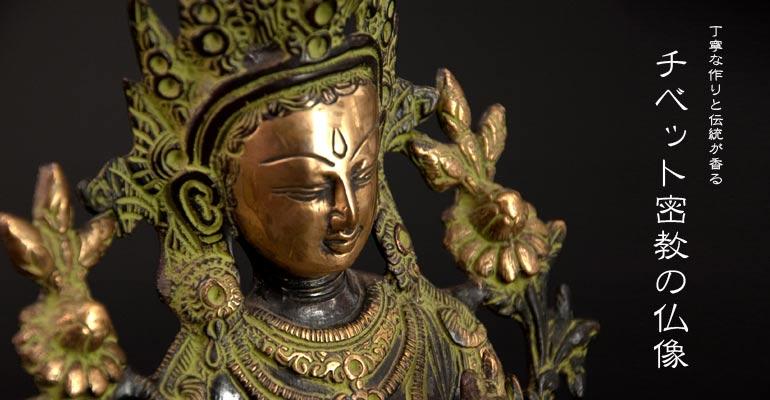 チベット密教の仏像